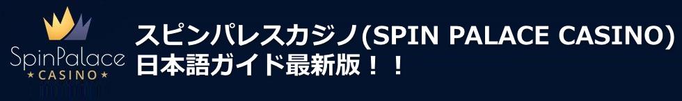 スピンパレス日本語ガイド